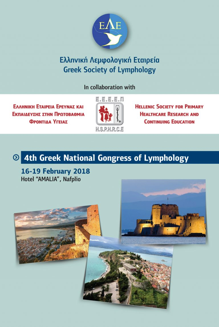4th Greek National Congress of Lymphology